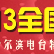 Harbin News Radio 837 Logo